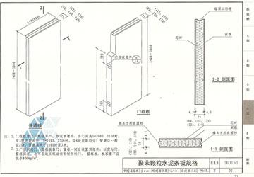 国家建筑标准设计图集